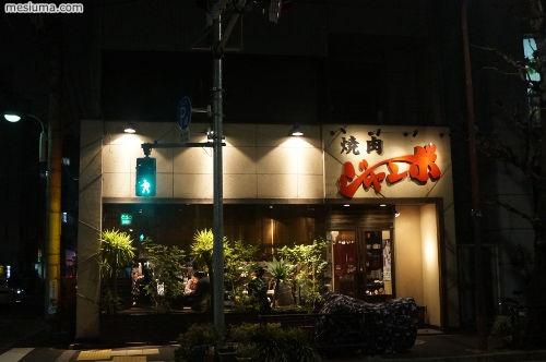 焼肉ジャンボ 本郷店