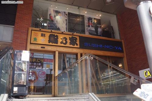 鮨乃家 大宮大門町店