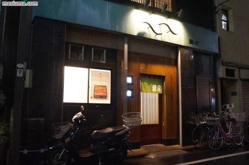 東京都豊島区は東長崎の「鰻家」で「うな重 特上」