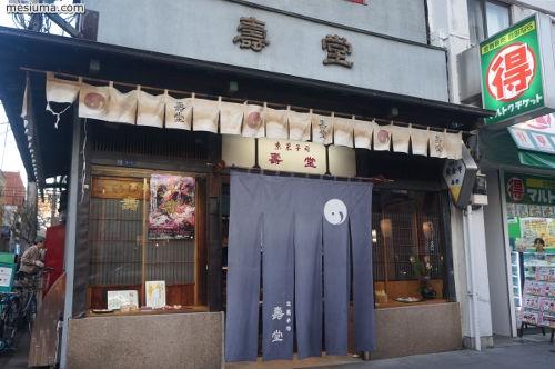 「壽堂(東京都中央区日本橋人形町2-1)」の画像検索結果