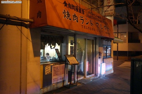 焼肉ランド マルタケ
