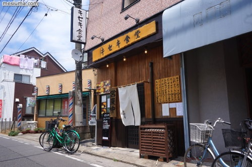 埼玉 県 上尾 市 キセキ 食堂