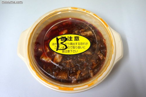婆 豆腐 麻 陳建一